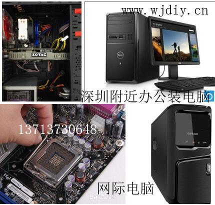 深圳附近上門組裝辦公電腦.jpg