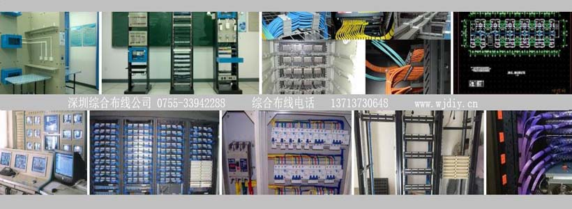 深圳綜合布線公司_網絡布線方案_綜合布線系統