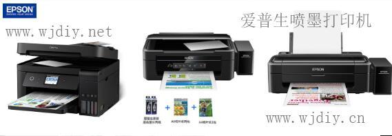 愛普生針式打印機 epson打印機 愛普生噴墨打印機.jpg