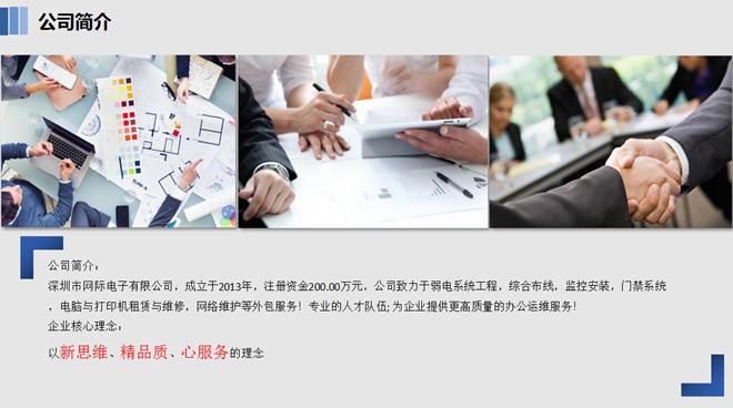 關于深圳市網際電子有限公司.png