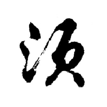 扇組詞 須組詞 脊的拼音 箕組詞 拂組詞 蹣跚的拼音.jpg