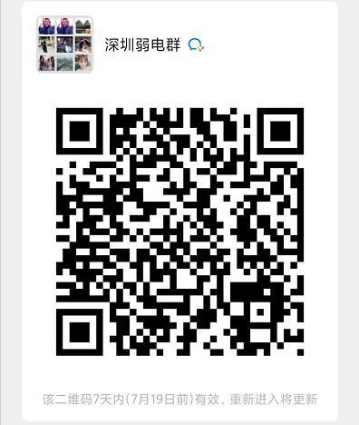 深圳弱電交流群.jpg