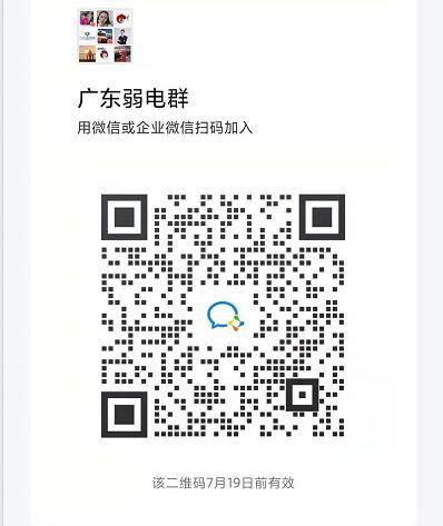廣東弱電微信群.jpg